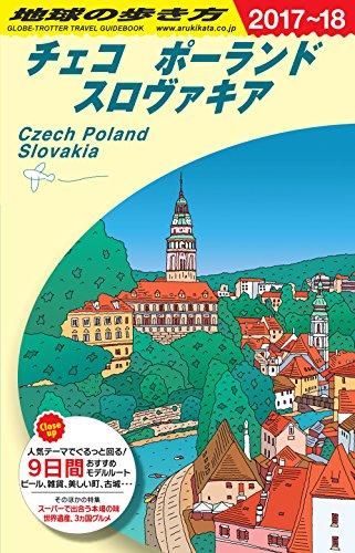 A26 地球の歩き方 チェコ ポーランド スロヴァキア 2017~2018 ...