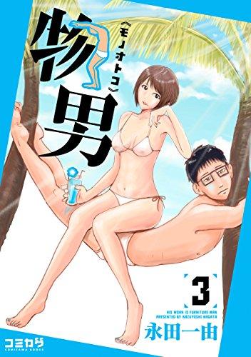 物男 第01-02巻 [Monootoko vol 01-02]