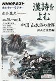 NHKカルチャーラジオ 漢詩をよむ 中国 山水詩の世界―詩人と自然編 (NHKシリーズ)