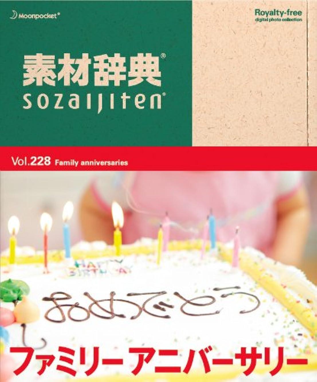変わるセラフ徐々に素材辞典 Vol.228<ファミリーアニバーサリー編>