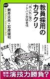 教員採用のカラクリ 「高人気」職のドタバタ受験事情 (中公新書ラクレ)