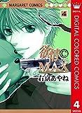 欲情(C)MAX カラー版 4 (マーガレットコミックスDIGITAL)