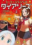 つーつーうらうら☆ダイアリーズ: 2 (REXコミックス)