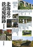 北海道の鉄道廃線跡