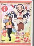 ぷちぷり*ユーシィ Carat.1 [DVD]