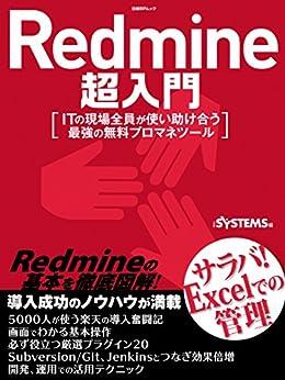 [日経SYSTEMS]のRedmine超入門(日経BP Next ICT選書)