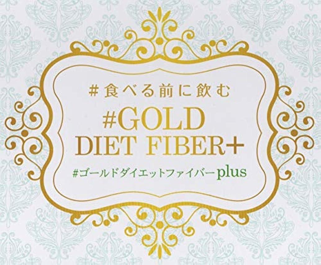 胚正午インシデント食べる前に飲む ゴールド ダイエット ファイバー [お試し価格](水溶性食物繊維とマルチビタミン)[ほんのりレモン味]