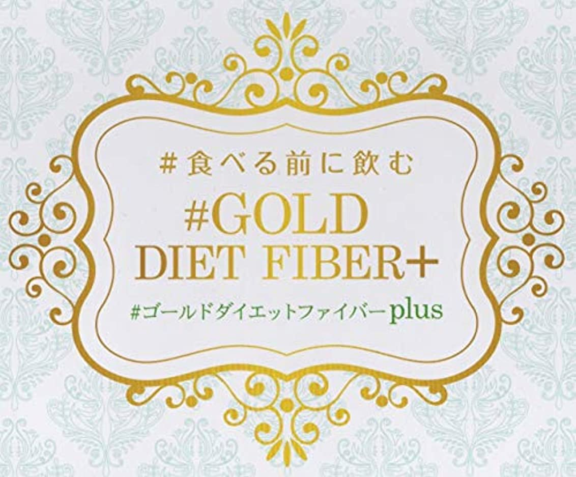 支払い怖がらせる祝福する食べる前に飲む ゴールド ダイエット ファイバー [お試し価格](水溶性食物繊維とマルチビタミン)[ほんのりレモン味]