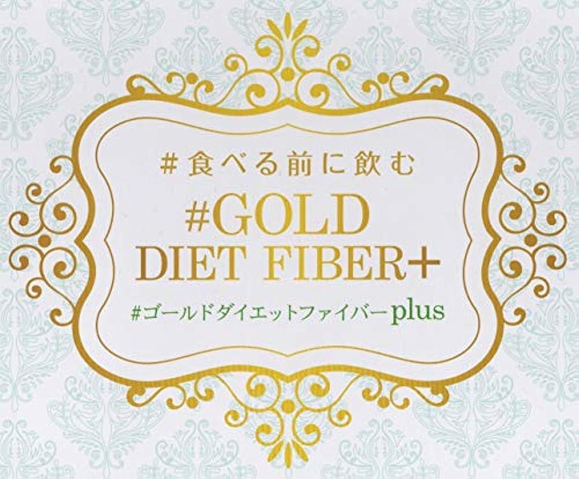 電子レンジ効能名前を作る食べる前に飲む ゴールド ダイエット ファイバー [お試し価格](水溶性食物繊維とマルチビタミン)[ほんのりレモン味]