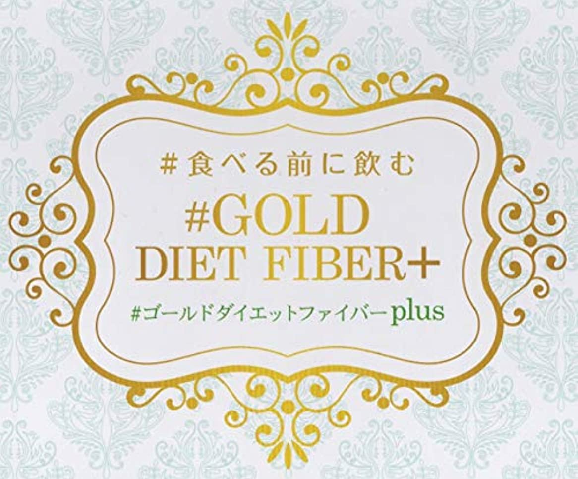 監査読み書きのできない空白食べる前に飲む ゴールド ダイエット ファイバー [お試し価格](水溶性食物繊維とマルチビタミン)[ほんのりレモン味]