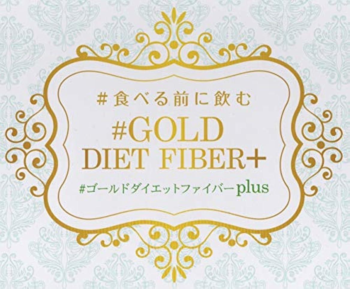 欠伸彼らは扱う食べる前に飲む ゴールド ダイエット ファイバー [お試し価格](水溶性食物繊維とマルチビタミン)[ほんのりレモン味]