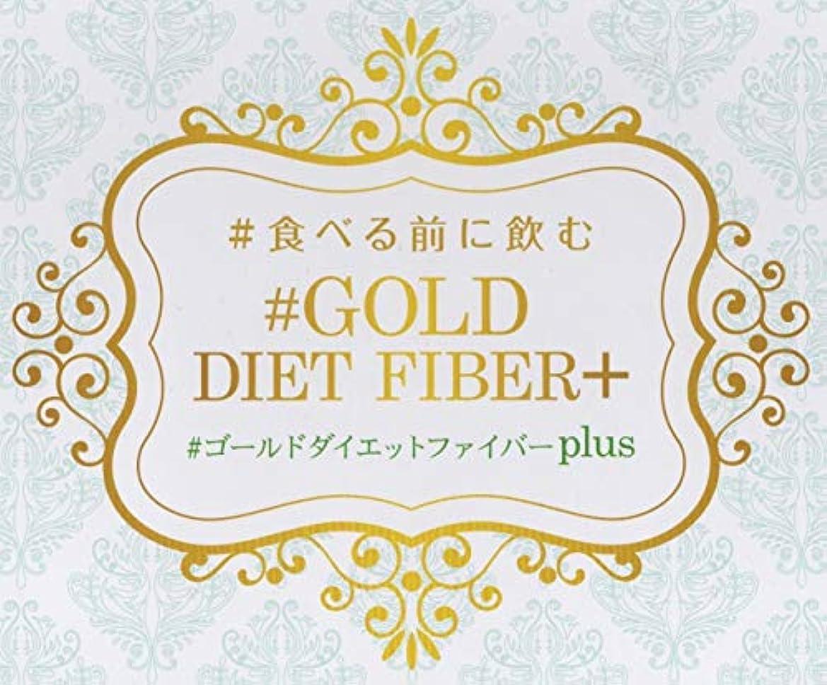申し立てジェット神の食べる前に飲む ゴールド ダイエット ファイバー [お試し価格](水溶性食物繊維とマルチビタミン)[ほんのりレモン味]
