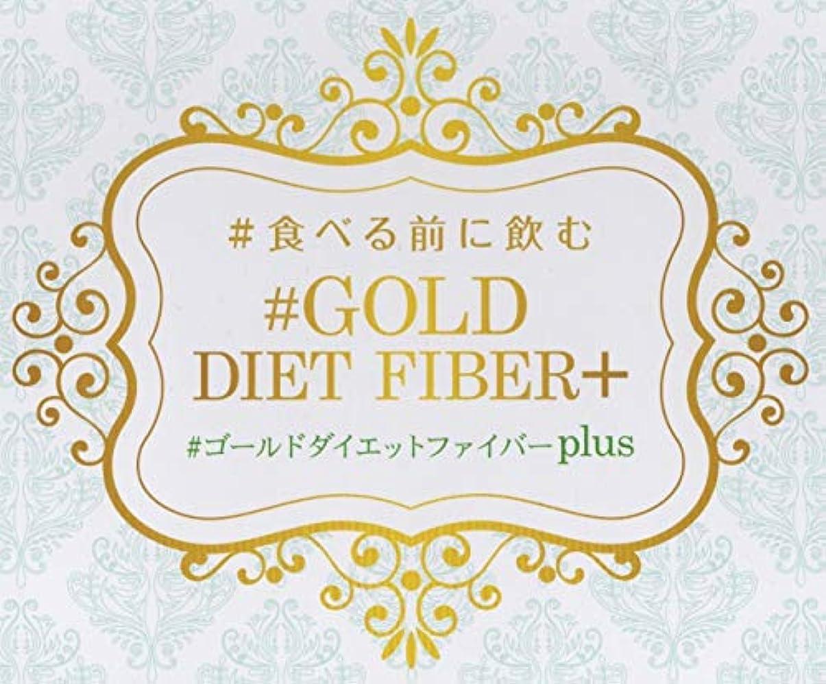 欲しいです鼻信念食べる前に飲む ゴールド ダイエット ファイバー [お試し価格](水溶性食物繊維とマルチビタミン)[ほんのりレモン味]