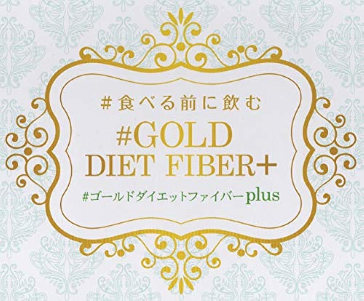 キュービックウォーターフロント艦隊食べる前に飲む ゴールド ダイエット ファイバー [お試し価格](水溶性食物繊維とマルチビタミン)[ほんのりレモン味]