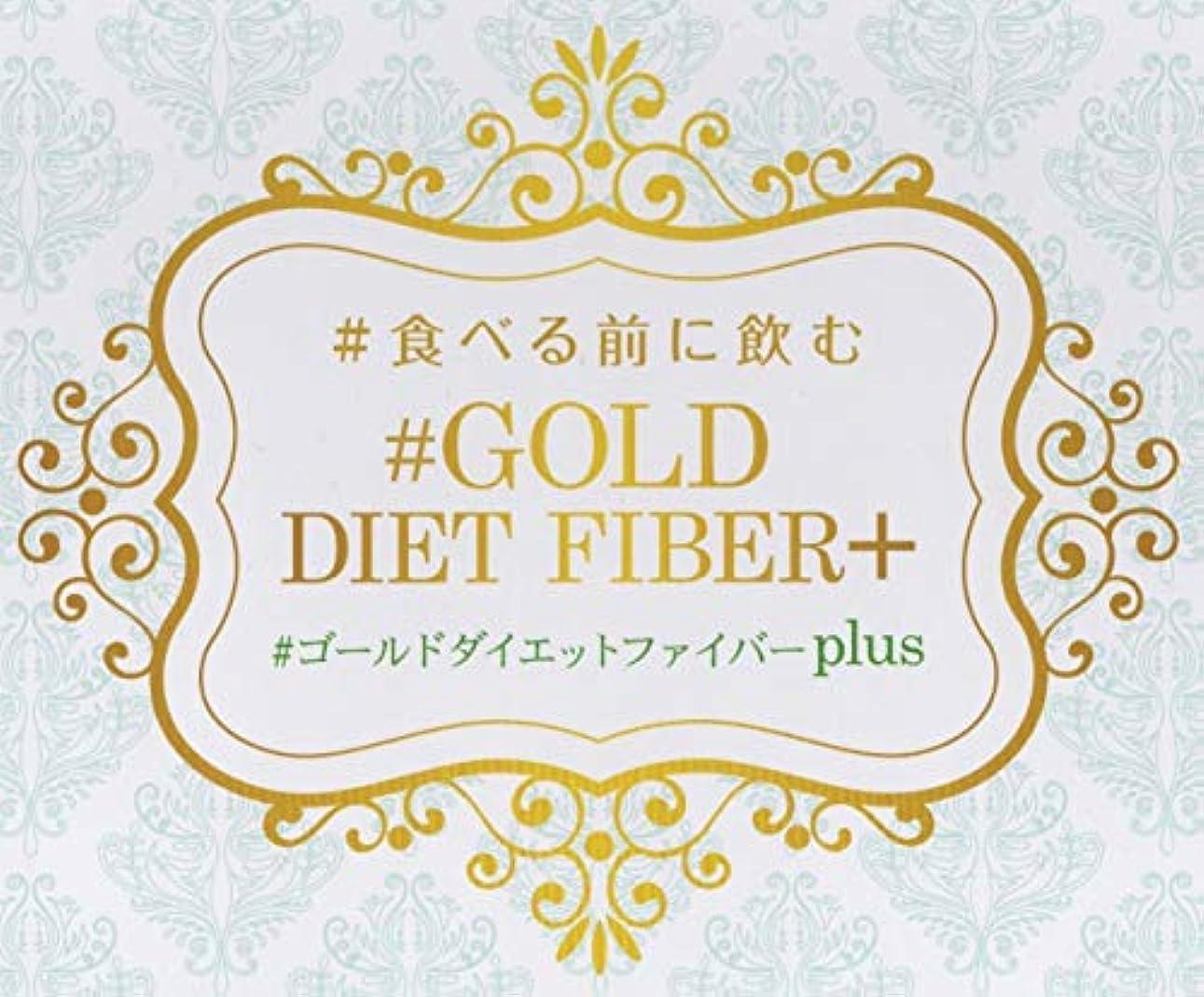 補正テクニカル接続された食べる前に飲む ゴールド ダイエット ファイバー [お試し価格](水溶性食物繊維とマルチビタミン)[ほんのりレモン味]