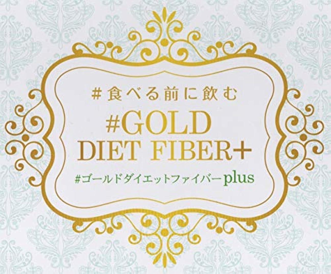 ひどく格納病な食べる前に飲む ゴールド ダイエット ファイバー [お試し価格](水溶性食物繊維とマルチビタミン)[ほんのりレモン味]