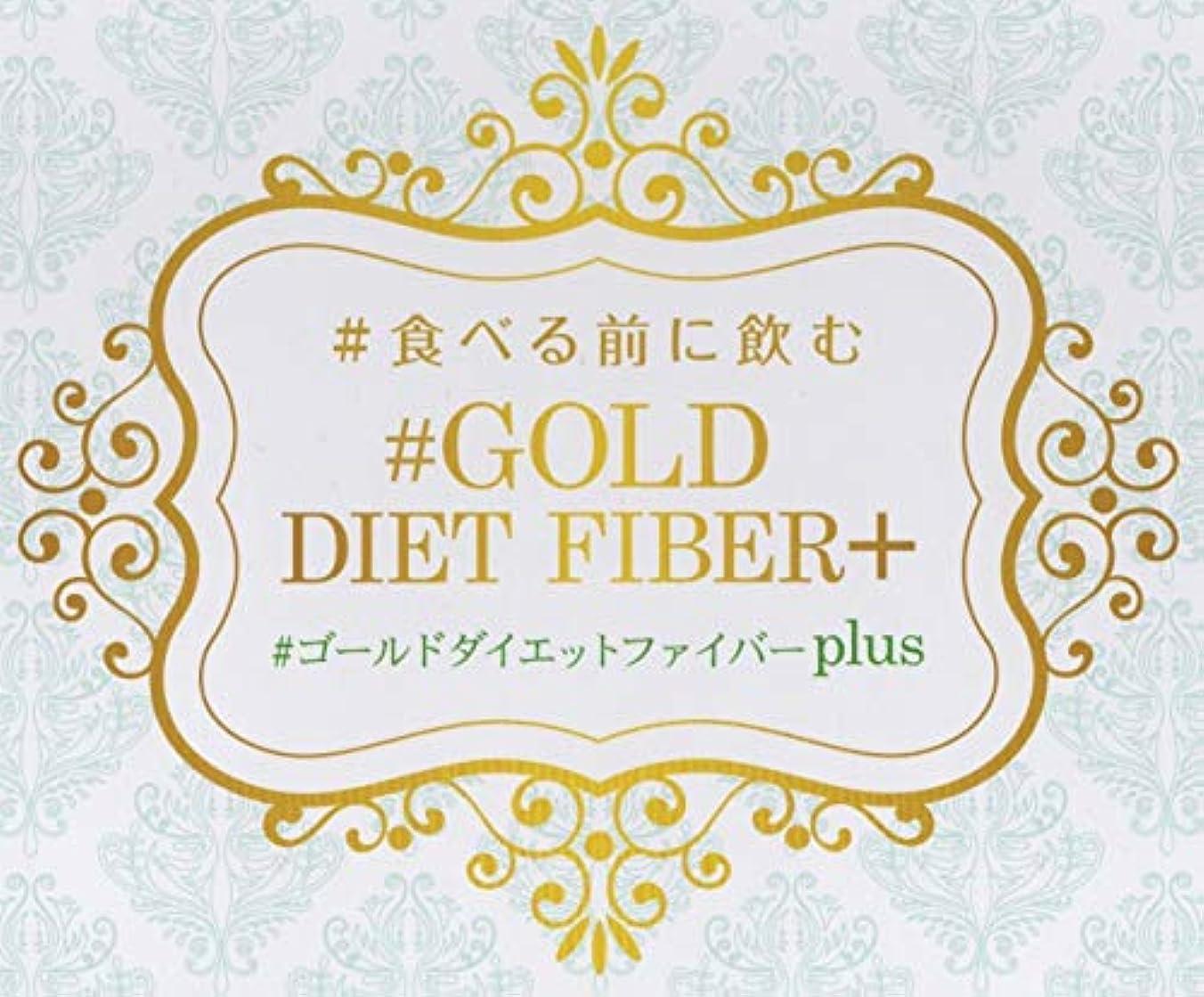 五余剰委員長食べる前に飲む ゴールド ダイエット ファイバー [お試し価格](水溶性食物繊維とマルチビタミン)[ほんのりレモン味]