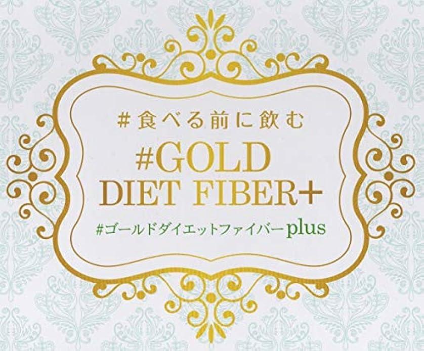 食べる前に飲む ゴールド ダイエット ファイバー [お試し価格](水溶性食物繊維とマルチビタミン)[ほんのりレモン味]
