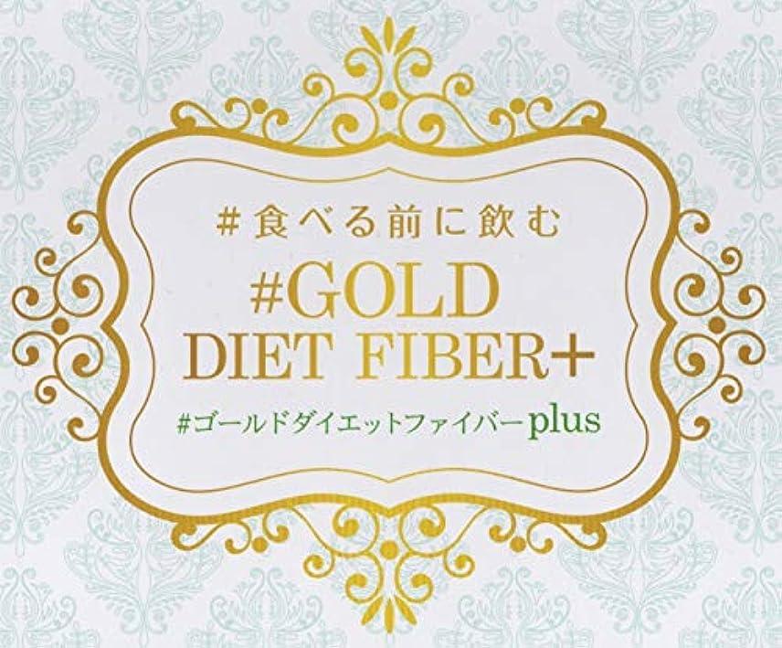 に賛成想定するクレーター食べる前に飲む ゴールド ダイエット ファイバー [お試し価格](水溶性食物繊維とマルチビタミン)[ほんのりレモン味]