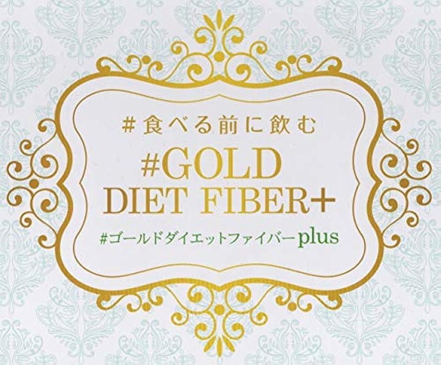 選択基礎安心食べる前に飲む ゴールド ダイエット ファイバー [お試し価格](水溶性食物繊維とマルチビタミン)[ほんのりレモン味]