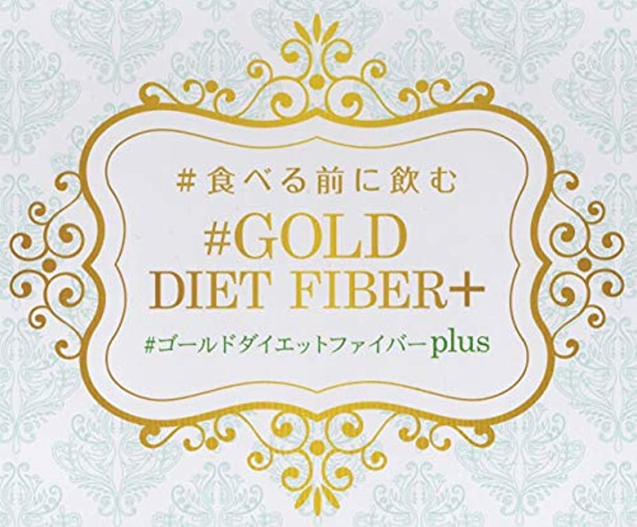 汗寝る反対に食べる前に飲む ゴールド ダイエット ファイバー [お試し価格](水溶性食物繊維とマルチビタミン)[ほんのりレモン味]
