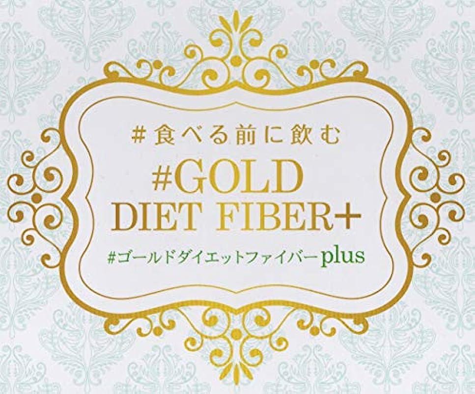 虫を数える費用メンバー食べる前に飲む ゴールド ダイエット ファイバー [お試し価格](水溶性食物繊維とマルチビタミン)[ほんのりレモン味]