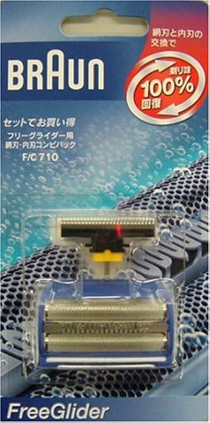 冬レールあるブラウン フリーグライダー用網刃?内刃コンビパック F/C710