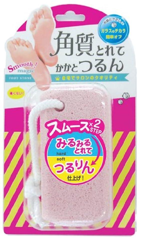 加入家事をするお酢SMF680 スムースマジックガラスの足やすり ピンク