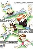 なつのロケット (ジェッツコミックス)