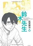 鈴木先生 6 (アクションコミックス)