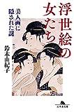 浮世絵の女たち 美人画に隠された謎 (幻冬舎文庫)
