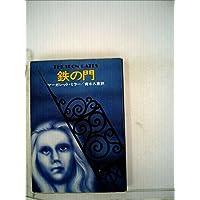 鉄の門 (1977年) (ハヤカワ・ミステリ文庫)