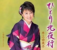 井上由美子「ひとり北夜行」のCDジャケット