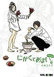 にがくてあまい 13巻 番外編 (EDEN)