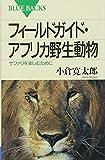 フィールドガイド・アフリカ野生動物―サファリを楽しむために (ブルーバックス)