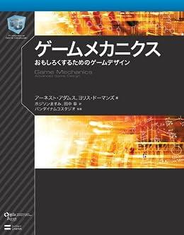 [アーネスト・アダムス, ヨリス・ドーマンズ]のゲームメカニクス おもしろくするためのゲームデザイン (Professional Game Developerシリーズ)