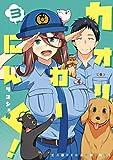 カオリわーにんぐ! 3 (ヤングジャンプコミックス)