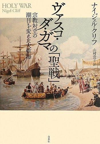 ヴァスコ・ダ・ガマの「聖戦」: 宗教対立の潮目を変えた大航海 / ナイジェル・クリフ