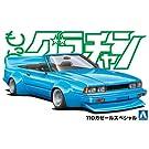 1/24 もっとグラチャン No.SP 110ガゼール スペシャル