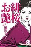 緋櫻お艶 (無双舎文庫)