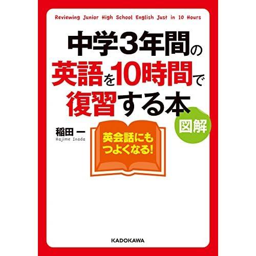 図解 中学3年間の英語を10時間で復習する本