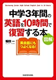 図解 中学3年間の英語を10時間で復習する本 (中経の文庫)