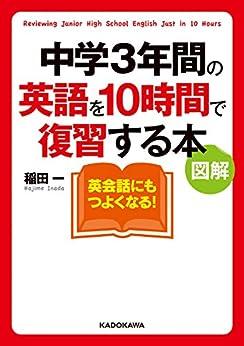 [稲田 一]の図解 中学3年間の英語を10時間で復習する本 (中経の文庫)