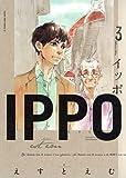 IPPO 3 (ヤングジャンプコミックス)