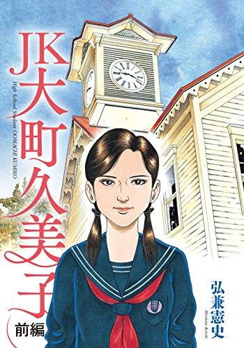 JK 大町久美子(前編) (モーニングコミックス)