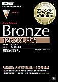 オラクルマスター教科書 Bronze Oracle Database 12c SQL基礎 画像