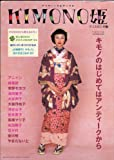 KIMONO姫―アンティーク&チープに (1) (Shodensha mook)