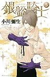 銀盤騎士(5) (Kissコミックス)