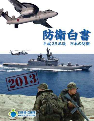 日本の防衛―防衛白書〈平成25年版〉