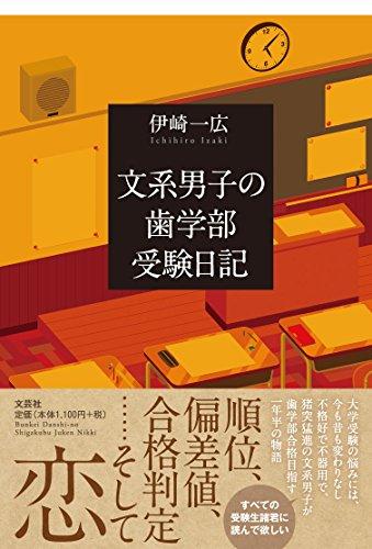 文系男子の歯学部受験日記